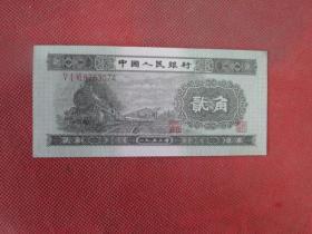第二套人民币--贰角,印刷品,品佳