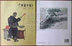 中国画收藏(二)◇