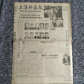 《上海科技报》(生日报.1995年5月6日)