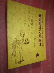 《钱南园诗文集校注》一版一印、仅1500册、原价80元、500页厚本、全新 云南几十书画名家编着、 确保正版