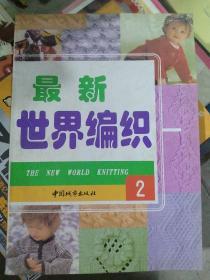 最新世界编织.2