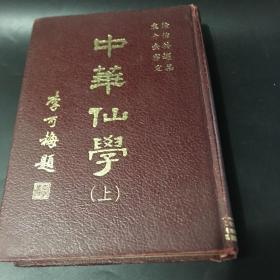 中华仙学(上)