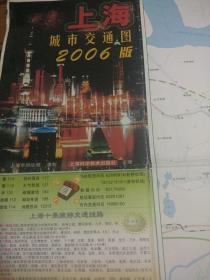 上海城市交通图2006年1月第一版
