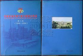 中国石油天然气第七建设公司志 第二卷(1994-2004)精装本◇