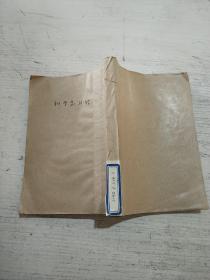 科学家列传 世界书局(中华民国二十年)品相不好