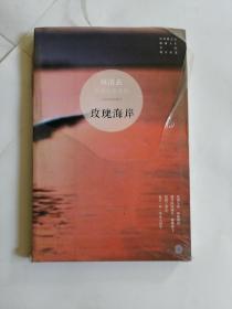 玫瑰海岸林清玄经典作品系列