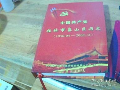中国共产党桂林市象山区历史 第一卷