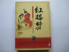 中国古典文化珍藏书系 红楼梦