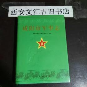 咸阳市军事志