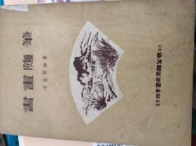 朱省斋  书画随笔  58年初版,包快递