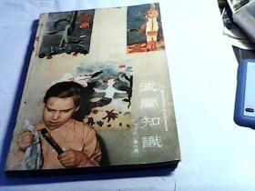 波兰知识'中文版'(1960年第1-12期差第5期)11期合售