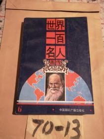 连环画 世界一百名人画传(第6册 大32开。)