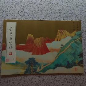 荣宝斋画谱12山水部分:张大千绘