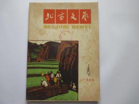 北京文艺1966年第4期