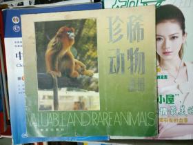珍稀动物画册(12开彩色画册)品相以图片为准