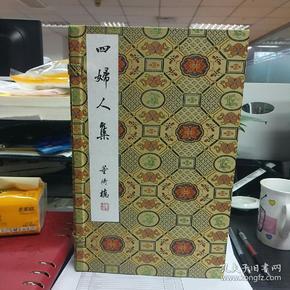 四妇人集(一函2册,蓝印本,内容包含: 唐女郎鱼玄机诗、薛涛诗、杨太后宫词、绿窗遗稿)