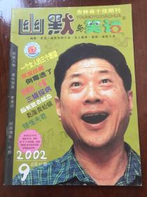 幽默与笑话2002年第9期