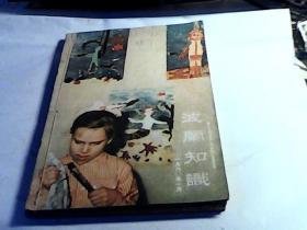 波兰知识'中文版'(1960年第1-12期差第7期)有一张大海报 肖邦和他的祖国 11期合售