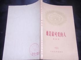 谁是最可爱的人(天津著名作家左森私藏,扉页和封面有左森的印章,1959年1版1次!)080307-b