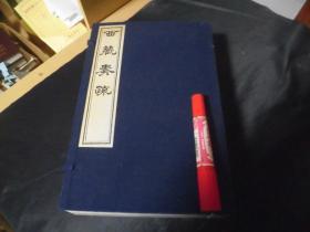 西蔵学汉文文献汇刻  西藏奏疏 一函六册全  包邮