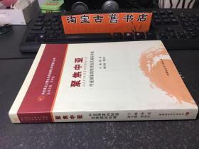 马克思主义理论与政治理论学术著作丛书:聚焦中亚