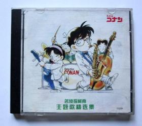 名侦探柯南主题歌精选集(1996-2005)2CD 附中日文歌本
