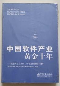 """保证正版 中国软件产业黄金十年 纪念国发""""2000""""18号文件颁布十周年"""
