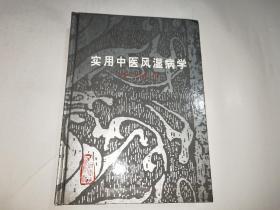实用中医风湿病学 (原版,精装)