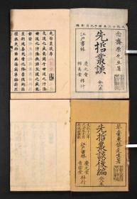 《先哲丛谈》《先哲丛谈后编》 8册16卷全,江户时代日本汉学者们的生平逸事流派著作小传等,汉文精写刻,文政年间和刻。孔网最低价