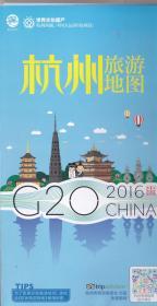 杭州旅游地图 G20 2016中国