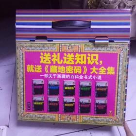 藏地密码(全10册):珍藏版大全集