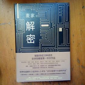 解密 麦家 9787530213834 北京十月出版社 【麦家 签名铭印】