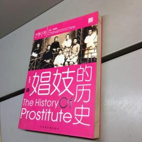 中国江湖系列丛: 书娼妓的历史 【一版一印 9品 +++ 正版现货 自然旧 实图拍摄 看图下单】