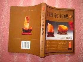 《中国国家宝藏黄龙玉》【16开 全铜版纸彩印  图文并茂 、定价168元
