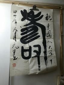 汶上县书画作品072