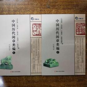中国历代闲章类编1  2 合售  吉语类·肖生类·记事类·鉴赏收藏类诗文类·斋号类·箴言类·叙情类世系类