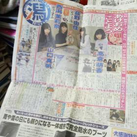 日文报纸:  2017.1.4(日刊新鸿版共28个版面)