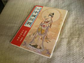 中国民历 1998