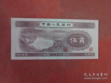 第二套人民币--伍角,印刷品,品佳