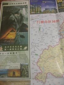 台州市交通旅游图