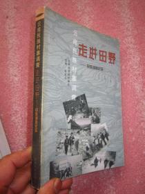 云南民族村寨调查 跨世纪的思考---民族调查专题研究