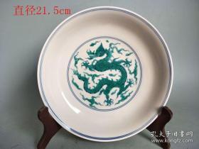 乡下收的明代成化绿釉龙纹瓷盘