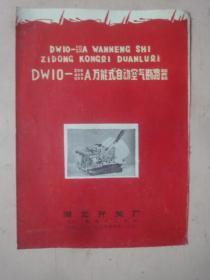 DW10-200 400 600A万能式自动空气断路器 (产品说明书)