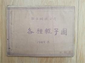 鞍山钢铁公司各种辊子图   民国鞍山钢铁公司史料   1949年出版
