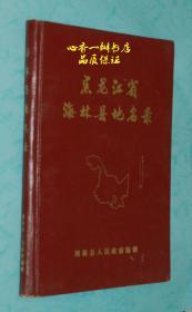 黑龙江省海林县地名录(本店还有林口县、密山县、虎林县、鸡东县、穆棱县等5县地名录)