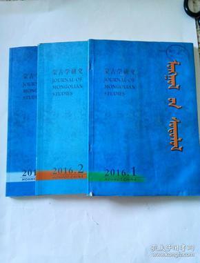 蒙文版期刊:蒙古学研究(2016年第1,2,4期)3本合售