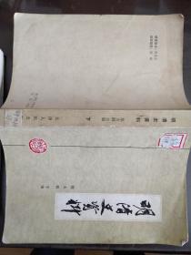 明清史资料(下)