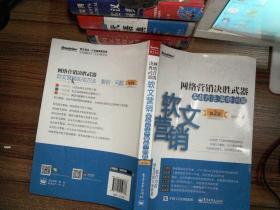 网络营销决胜武器——软文营销实战方法、案例、问题(第2版)