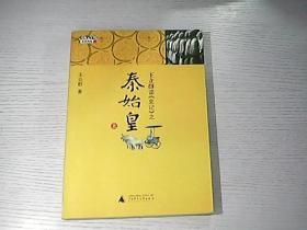 王立群读《史记》之秦始皇(上)