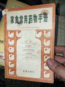 家禽常用药物手册  第二版